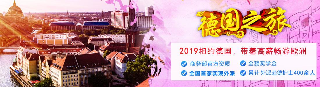 中国乐虎国际娱乐官方网站赴乐虎国际娱乐官方网站,免学费,带薪游欧洲