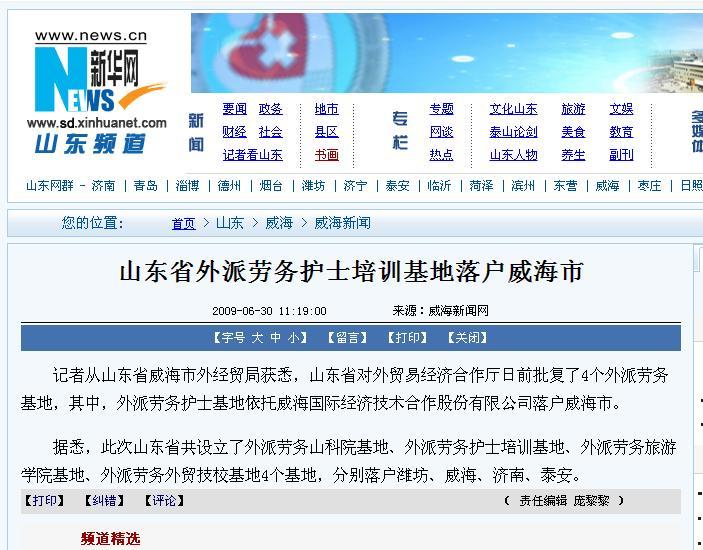山东省雷电竞官网劳务雷电竞app培训基地落户威海市