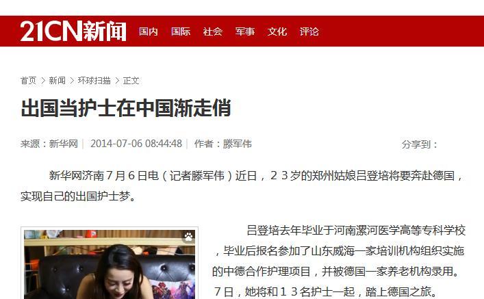 出国当雷电竞app在中国渐走俏