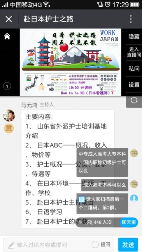 10月基地组织3期杏彩娱乐平台手机版下载出国微信直播课